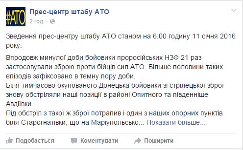 """Террористы под покровом ночи атакуют лишь Донецкое направление. """"ЛНР"""" в подполье, фото-1"""
