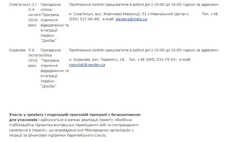 Переселенцев Красноармейска и Димитрова приглашают к участию в тренингах самозанятости и грантовых программах, фото-1