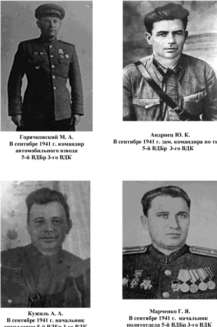 Дорогами 1941-го. Конотоп. Книга памяти (фото) - фото 2