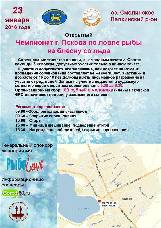 Чемпионат г. Пскова по ловле рыбы на блесну со льда состоится 23 января (фото) - фото 1