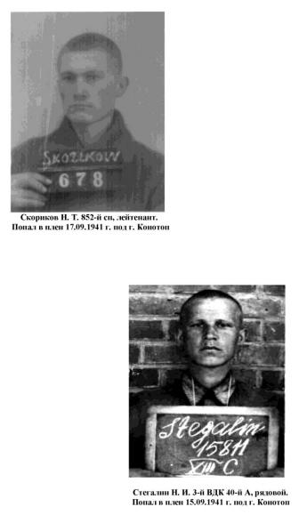 Дорогами 1941-го. Конотоп. Книга памяти (Пленные и осужденные) (фото) - фото 1