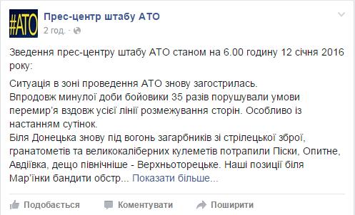 Ситуация обострилась: на Донецком направлении в ход пошли стрелковое оружие, гранатометы и крупнокалиберные пулеметы, фото-1