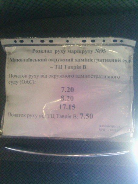 В направлении Николаевского морпорта снова начал ходить городской маршрут № 95 (ФОТОФАКТ) (фото) - фото 1