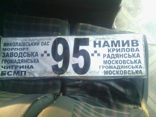 В направлении Николаевского морпорта снова начал ходить городской маршрут № 95 (ФОТОФАКТ) (фото) - фото 2