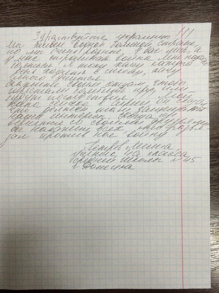 """Детские """"письма счастья"""" из оккупации (ФОТО), фото-1"""