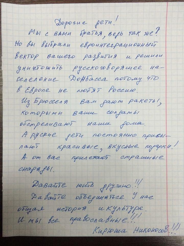 """Детские """"письма счастья"""" из оккупации (ФОТО), фото-2"""