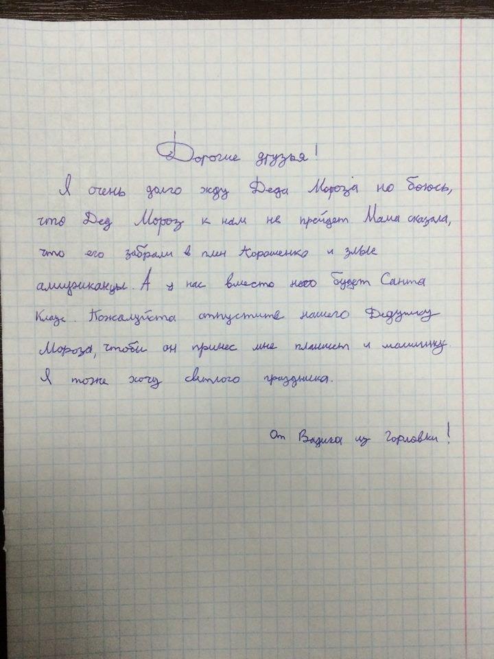 """Детские """"письма счастья"""" из оккупации (ФОТО), фото-3"""
