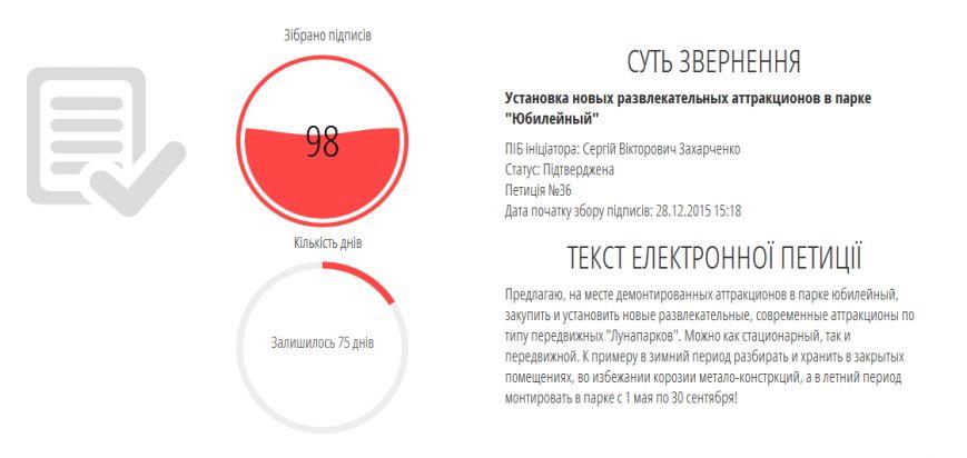 Жители Красноармейска мечтают о клубе, кинотеатре и аттракционах, фото-2