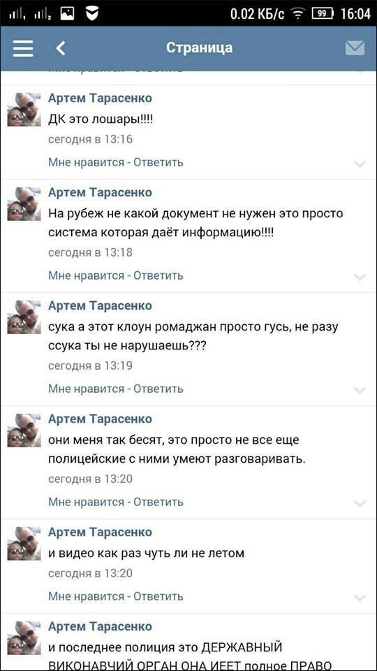 Харьковский коп