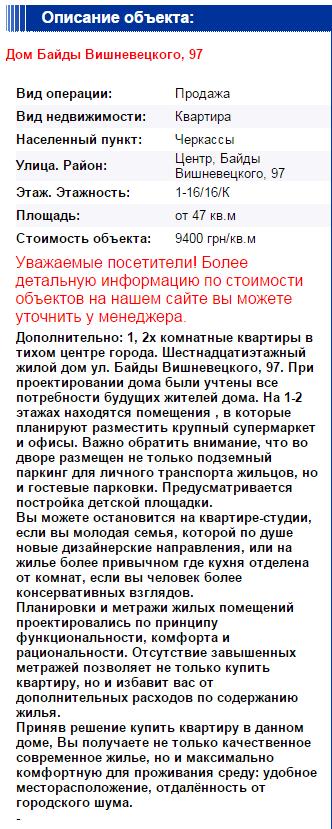 """Черкаська ОДА """"переплатила"""" за квартиру АТОвцю 300 тисяч гривень (фото) - фото 1"""
