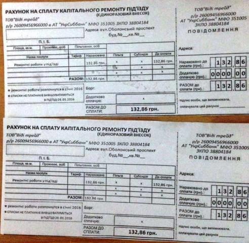 Киевлянам разослали фальшивые платежки за капремонт подъездов (ФОТО), фото-1