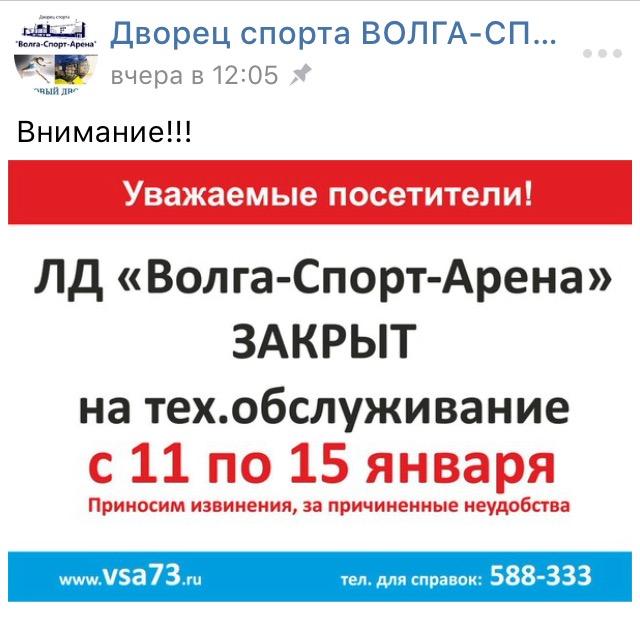 """В Ульяновске закрыли ледовый дворец """"Волга-Спорт-Арена"""", фото-1"""