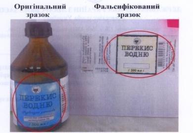 В украинские и днепропетровские аптеки поступила фальсифицированная перекись водорода (фото) - фото 1