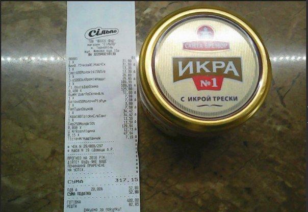 Тернополянин купив у супермаркеті ікру з пліснявою (фото) (фото) - фото 1