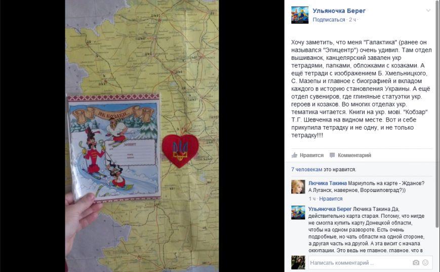 Дух Украины не убит на оккупированных территориях Донбасса, фото-2