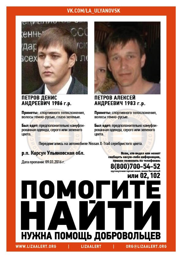 Найден внедорожник пропавших в Ульяновской области братьев (фото) - фото 1