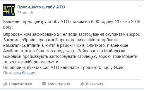 В зоне АТО зафиксировано 24 обстрела за ночь (фото) - фото 1