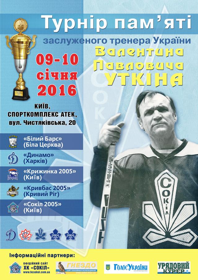 Хоккеисты команды «Кривбасс-2005» обыграли киевлян и привезли серебро с Турнира памяти Уткина (ФОТО), фото-1