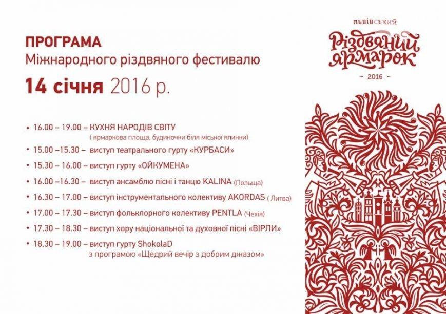 Сьогодні у Львові стартує Міжнародний різдвяний фестиваль: подробиці, програма (фото) - фото 1