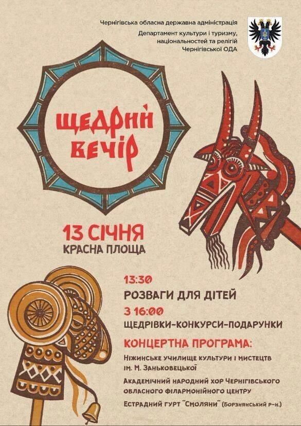 Приходьте на «Щедрий вечір» у Новорічно-різдвяному містечку! (фото) - фото 1