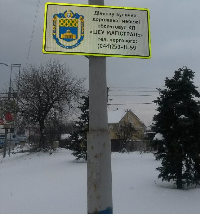 В Киеве установят новые дорожные знаки (ФОТО) (фото) - фото 1