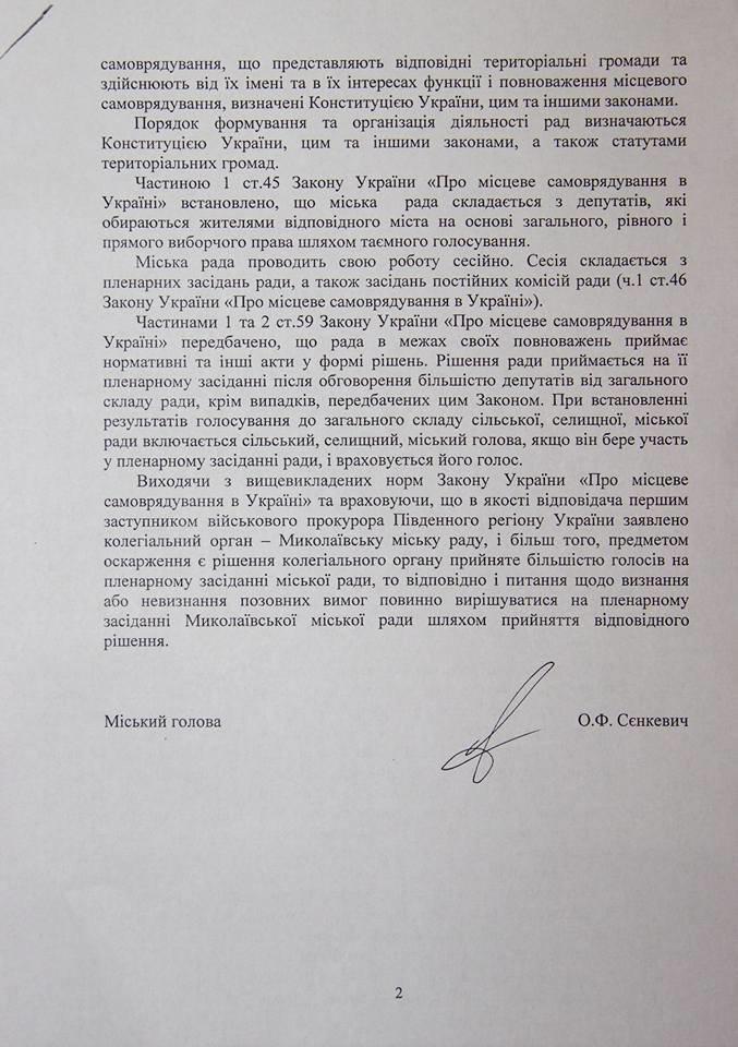 Подпись мэра Николаева поставила под угрозу выселения 2000 жителей микрорайона