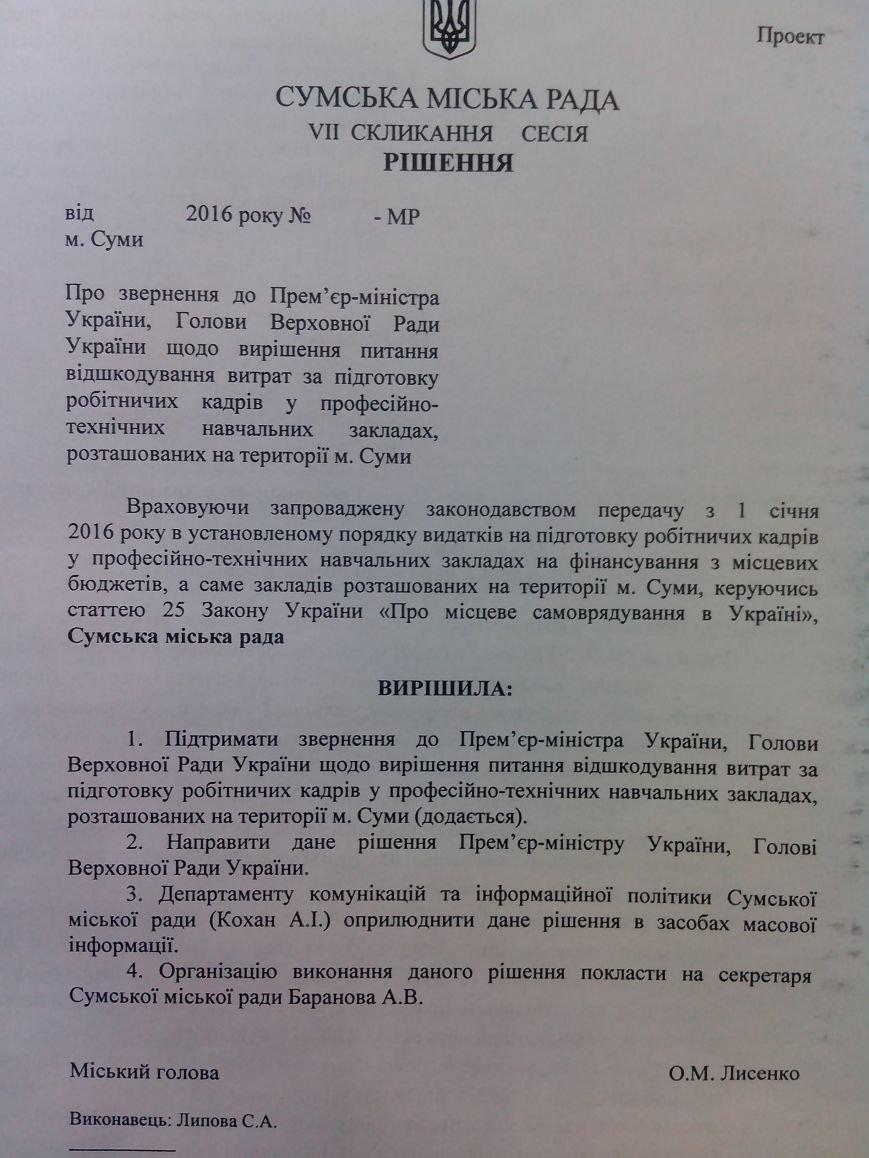 Сумские депутаты обратились к госвластям относительно содержания ПТУ (СКАН), фото-1