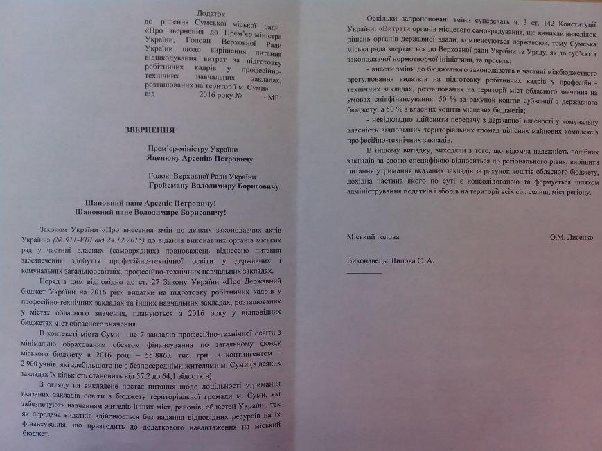 Сумские депутаты обратились к госвластям относительно содержания ПТУ (СКАН), фото-2