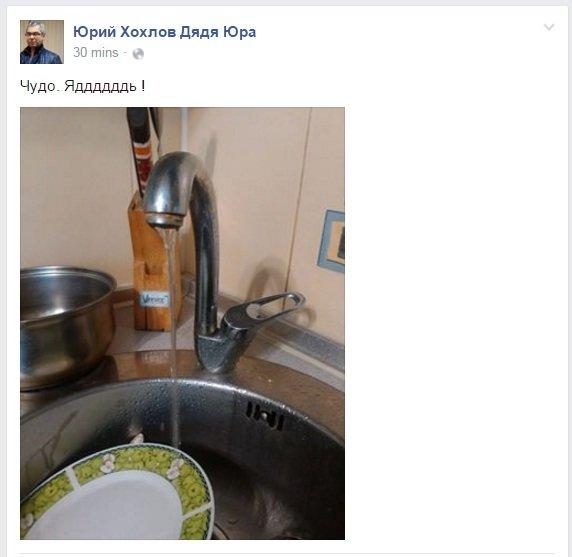 В Запорожье на Бабурке из кранов пошла холодная вода (фото) - фото 1