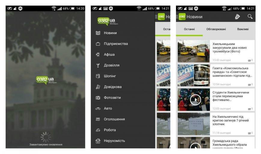 Хмельницький «оселився» в AppStore і Android Market (Фото) (фото) - фото 1
