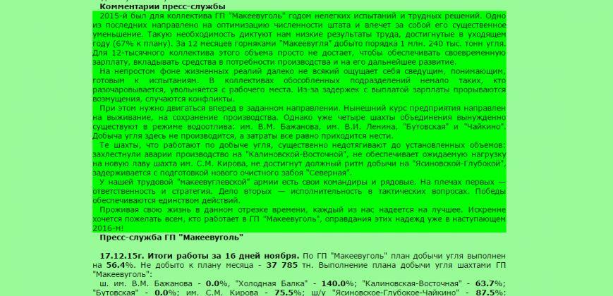 Шахтеры Макеевки снова бастуют: на