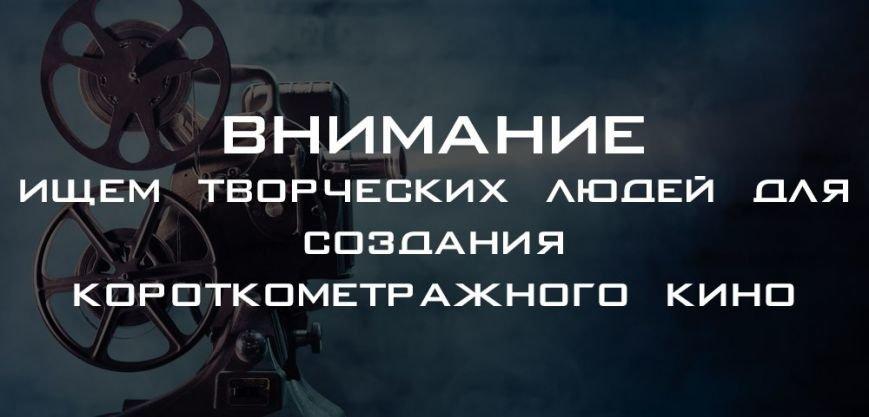 Krivoy Rog Production: Группа творческих энтузиастов - криворожан приступает к съемкам конофильма (фото) - фото 1