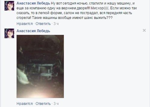 Ночью в Ялте сгорело еще 2 автомобиля (фото) - фото 1