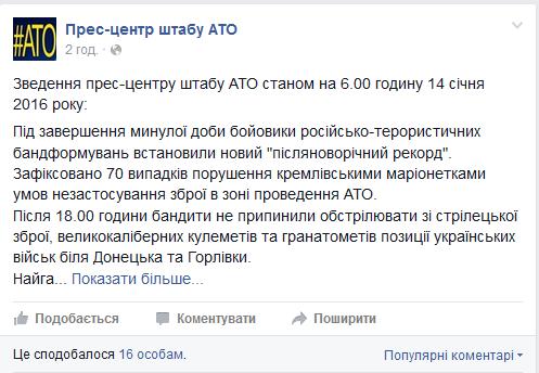 Боевики установили антирекорд - 70 обстрелов за ночь. На Донецком направлении горячо, фото-1
