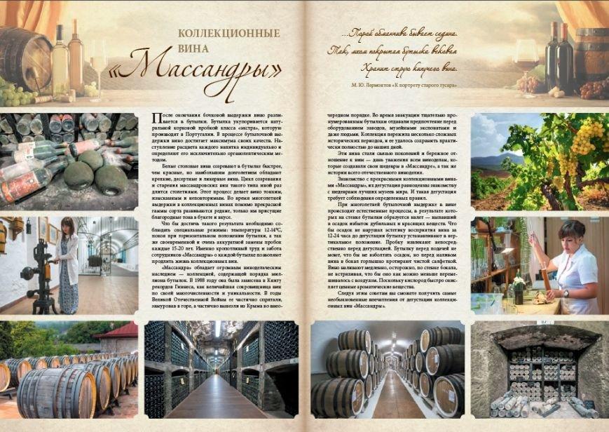 В «Массандре» презентовали каталог коллекционных вин (фото) - фото 4