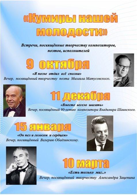 кумиры нашей юности_15 января_Ободзинский