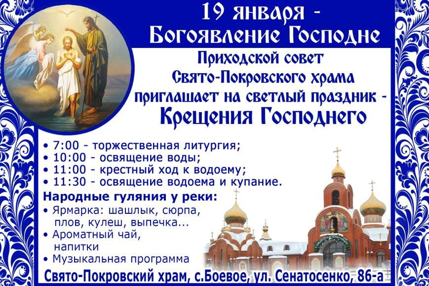 Приглашаем в Боевое на праздник Крещения Господня (фото) - фото 1