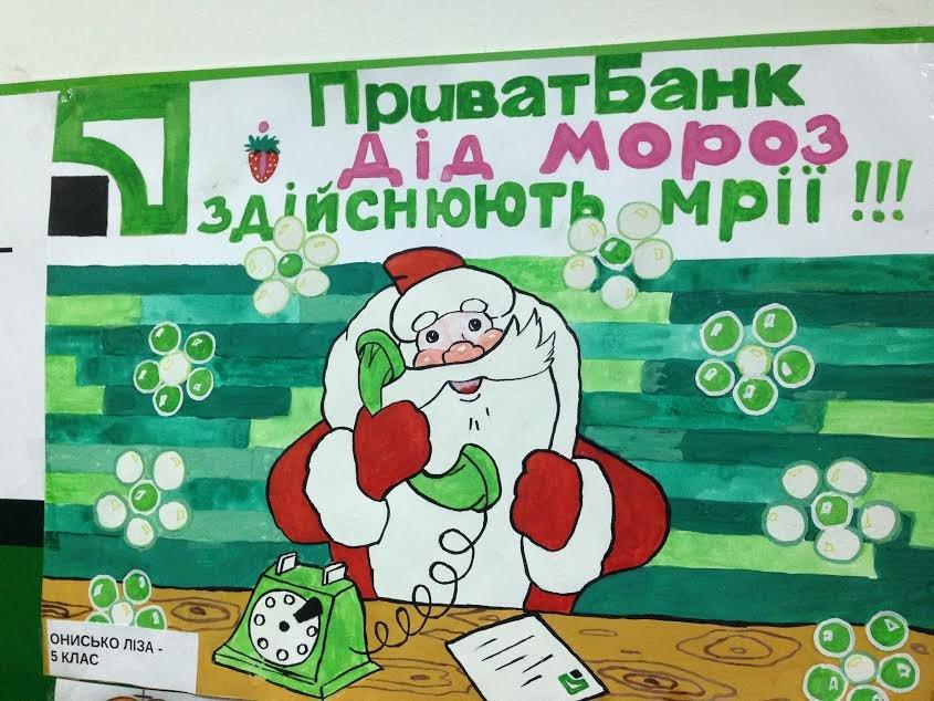 З нагоди новорічних та різдвяних свят в ПриватБанку пройшов конкурс дитячого малюнку (фото) - фото 1
