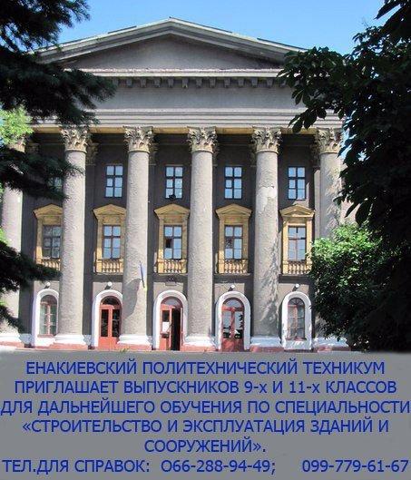 Приглашает Енакиевский политехнический техникум (фото) - фото 1