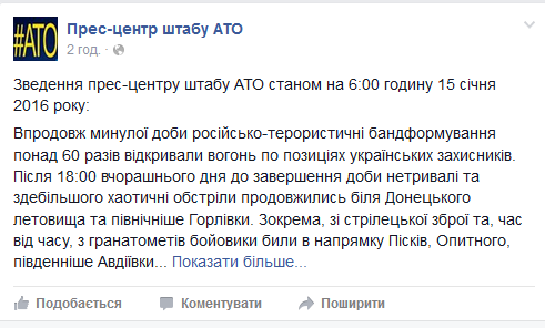 Боевики более 60 раз обстреляли позиции ВСУ, не боясь прибегать на Донецком направлении к огню снайперов и противоракетных комплексов, фото-1