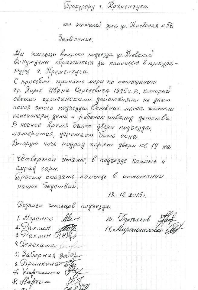 О том, как истории простых граждан демонстрируют работу Новой полиции Кременчуга (фото) - фото 1