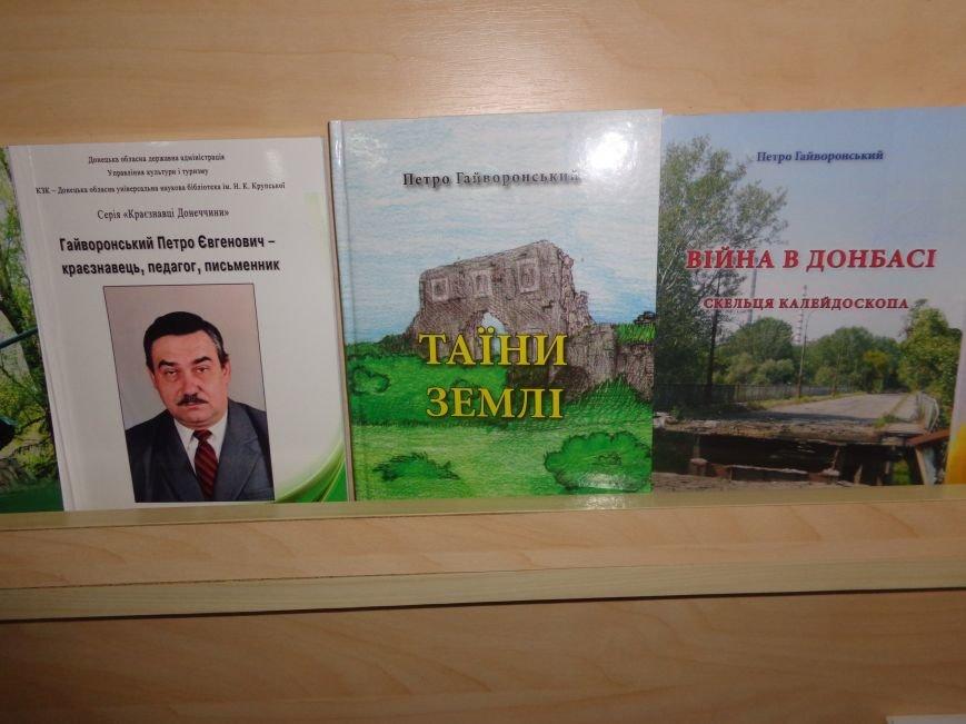Каковы они, «Тайны земли»? В Красноармейске презентовали новую книгу писателя и краеведа Петра Гайворонского (фото) - фото 1