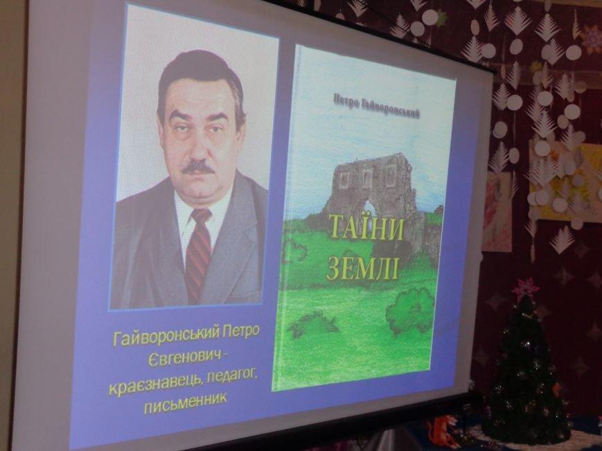 Каковы они, «Тайны земли»? В Красноармейске презентовали новую книгу писателя и краеведа Петра Гайворонского (фото) - фото 5