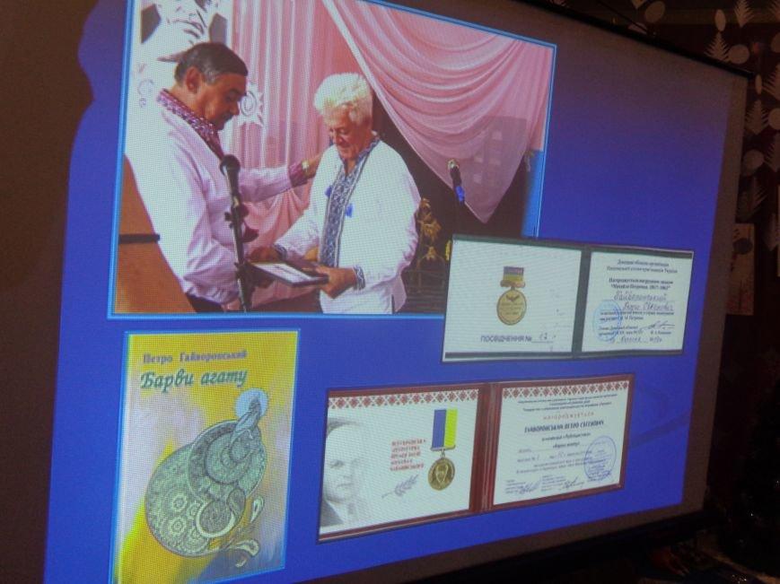 Каковы они, «Тайны земли»? В Красноармейске презентовали новую книгу писателя и краеведа Петра Гайворонского (фото) - фото 13