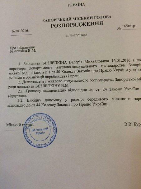 Мэр уволил главного коммунальщика Запорожья (фото) - фото 1