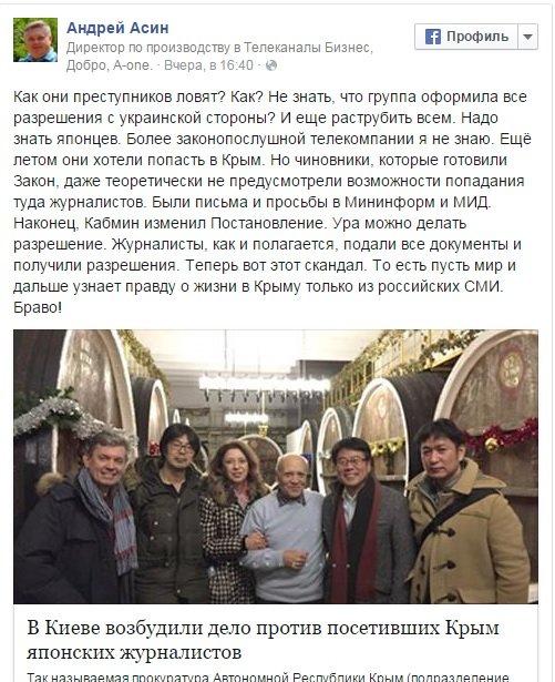 На Украине завели дело на японских журналистов, посетивших Крым (фото) - фото 1