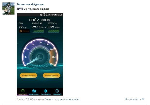 Крым планируют полностью покрыть 3G сетью в 2016 году, фото-1