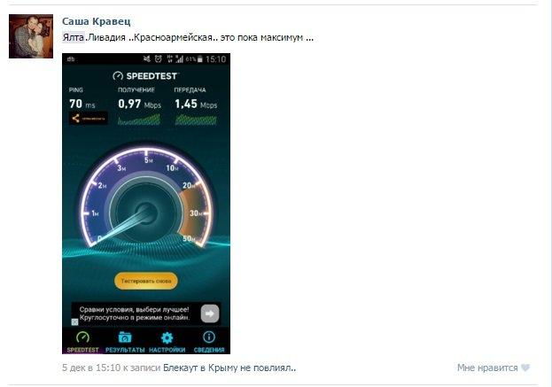 Крым планируют полностью покрыть 3G сетью в 2016 году (фото) - фото 3