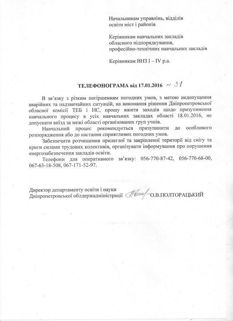 На Днепропетровщине сегодня закрыли въезды и выезды для автотранспорта,  в школах, ВУЗах объявили выходной (фото) - фото 1