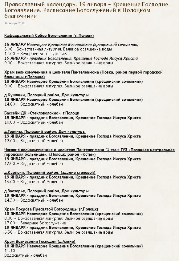 Где можно нырнуть в прорубь на Крещение в Полоцке и Новополоцке (фото) - фото 1